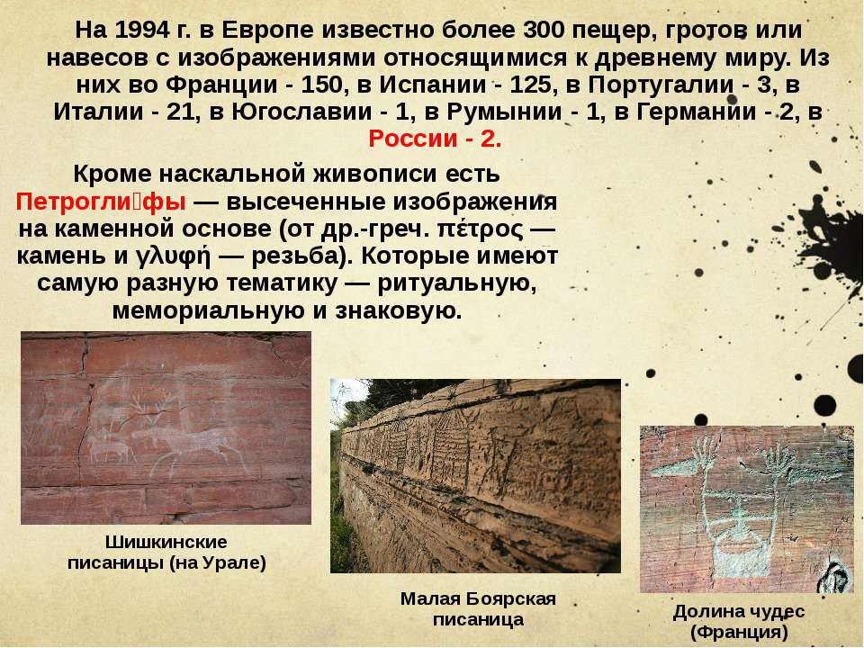 На 1994 г. в Европе известно более 300 пещер, гротов или навесов с изображени...