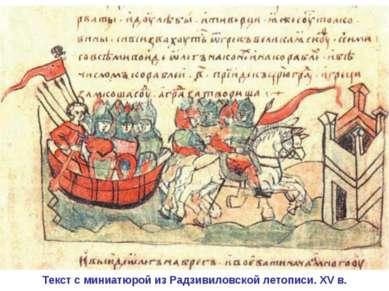 Текст с миниатюрой из Радзивиловской летописи. XV в.