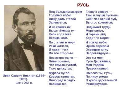 Иван Саввич Никитин (1824–1861). Фото XIX в. РУСЬ Под большим шатром Голубых ...