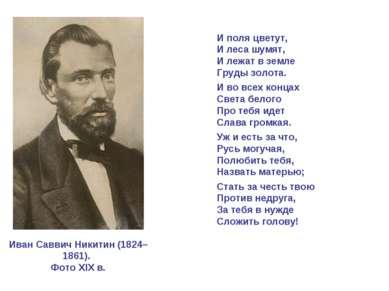 Иван Саввич Никитин (1824–1861). Фото XIX в. И поля цветут, И леса шумят, И л...
