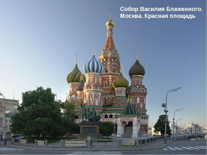 Собор Василия Блаженного. Москва. Красная площадь