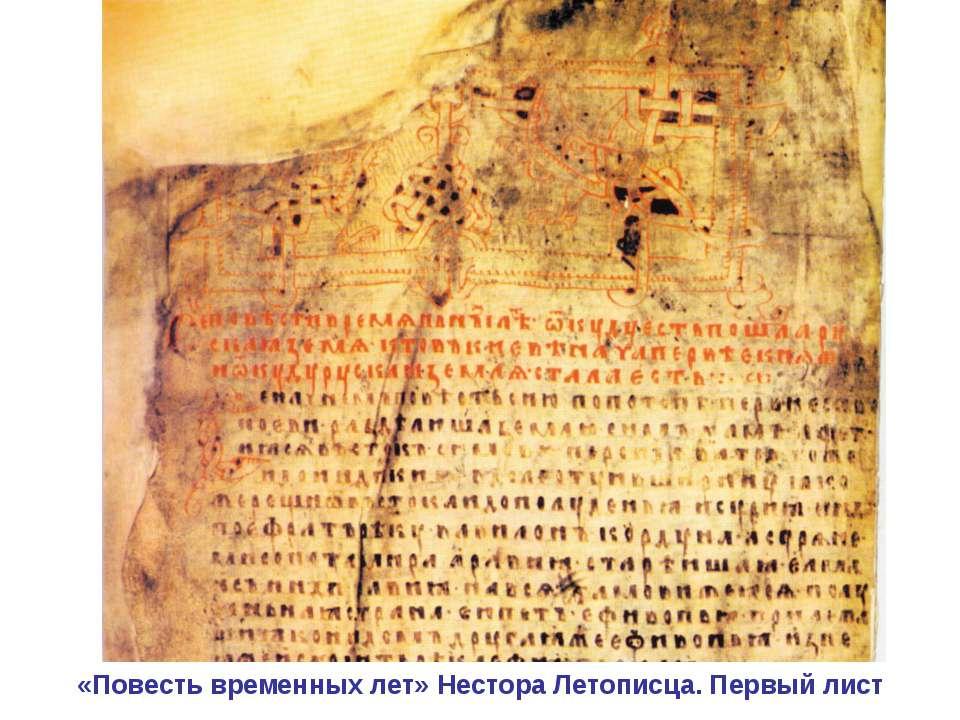 «Повесть временных лет» Нестора Летописца. Первый лист