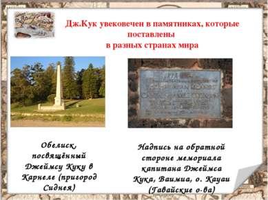 Дж.Кук увековечен в памятниках, которые поставлены в разных странах мира Обел...