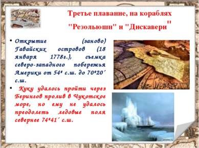 """Третье плавание, на кораблях """"Резольюшн"""" и """"Дискавери"""" Открытие (заново) Гава..."""