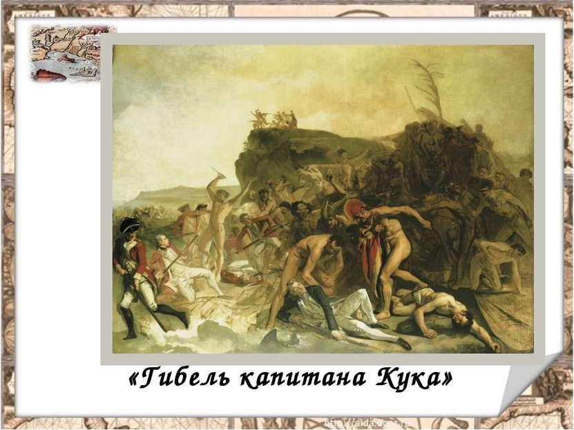 «Гибель капитана Кука»