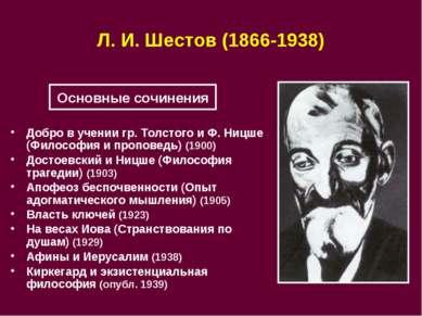 Л.И.Шестов (1866-1938) Добро в учении гр. Толстого и Ф.Ницше (Философия и ...