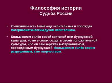 Философия истории Судьба России Коммунизм есть Немезида капитализма и порождё...