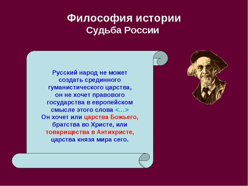 Философия истории Судьба России Русский народ не может создать срединного гум...
