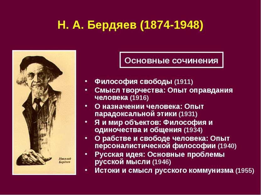 Н.А.Бердяев (1874-1948) Философия свободы (1911) Смысл творчества: Опыт опр...