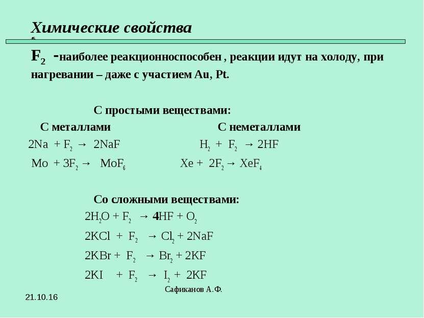 Химические свойства 45 F2 -наиболее реакционноспособен , реакции идут на холо...