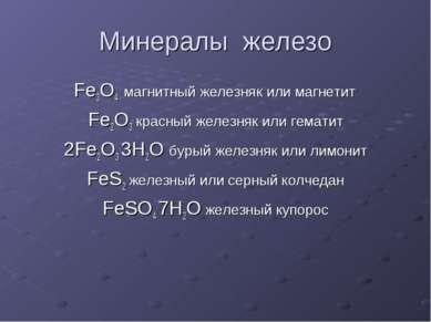Минералы железо Fe3O4 магнитный железняк или магнетит Fe2O3 красный железняк ...