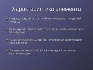 Характеристика элемента 4-период, 4ряд, 8-группа, побочная подгруппа, порядко...