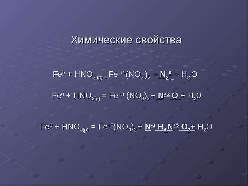 Химические свойства Fe0 + HNO3 (p) = Fe +2(NO3 )2 + N20 + H2 O Fe0 + HNO3(р) ...