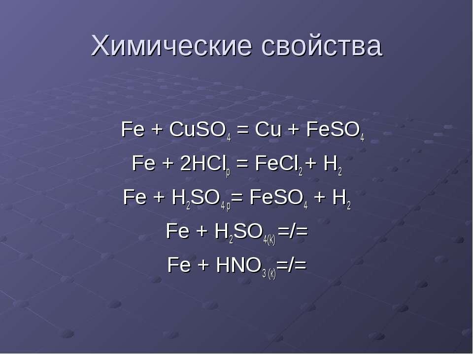 Химические свойства Fe + CuSO4 = Cu + FeSO4 Fe + 2HClр = FeCl2 + H2 Fe + H2SO...