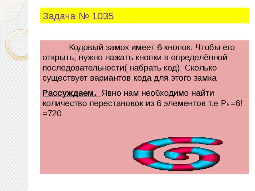 Задача № 1035 Кодовый замок имеет 6 кнопок. Чтобы его открыть, нужно нажать к...