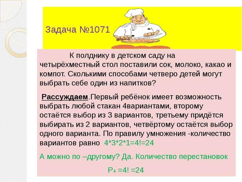 Задача №1071 К полднику в детском саду на четырёхместный стол поставили сок, ...