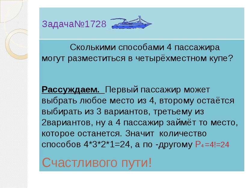Задача№1728 Сколькими способами 4 пассажира могут разместиться в четырёхместн...