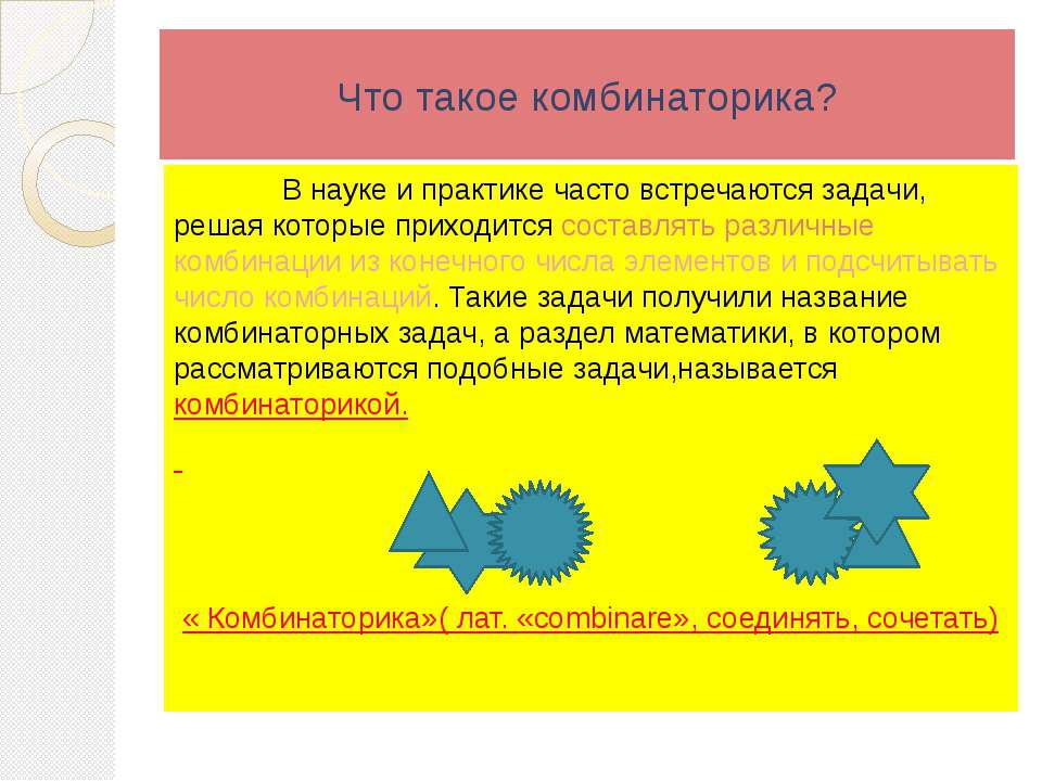 Что такое комбинаторика? В науке и практике часто встречаются задачи, решая к...