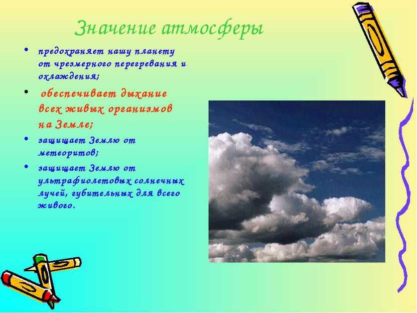 Значение атмосферы предохраняет нашу планету от чрезмерного перегревания и ох...
