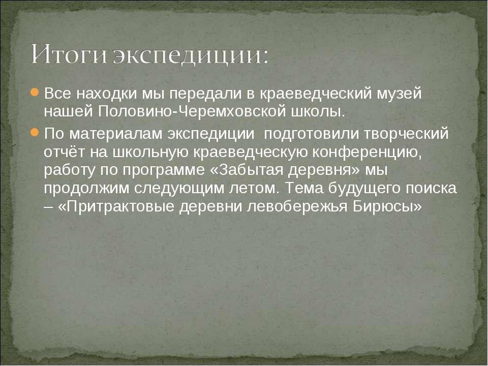 Все находки мы передали в краеведческий музей нашей Половино-Черемховской шко...