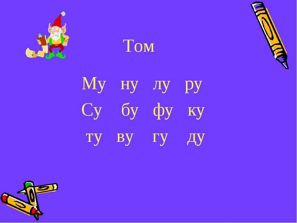 Том Му ну лу ру Су бу фу ку ту ву гу ду