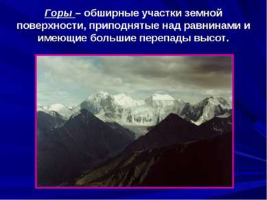 Горы – обширные участки земной поверхности, приподнятые над равнинами и имеющ...
