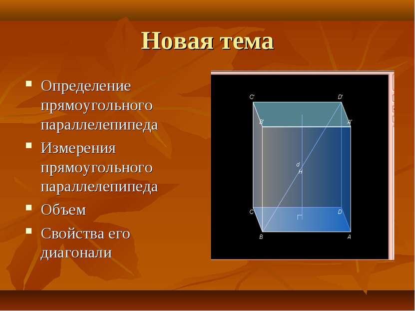 Новая тема Определение прямоугольного параллелепипеда Измерения прямоугольног...