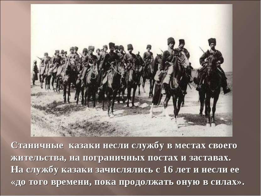 Станичные казаки несли службу вместах своего жительства, напограничных пос...