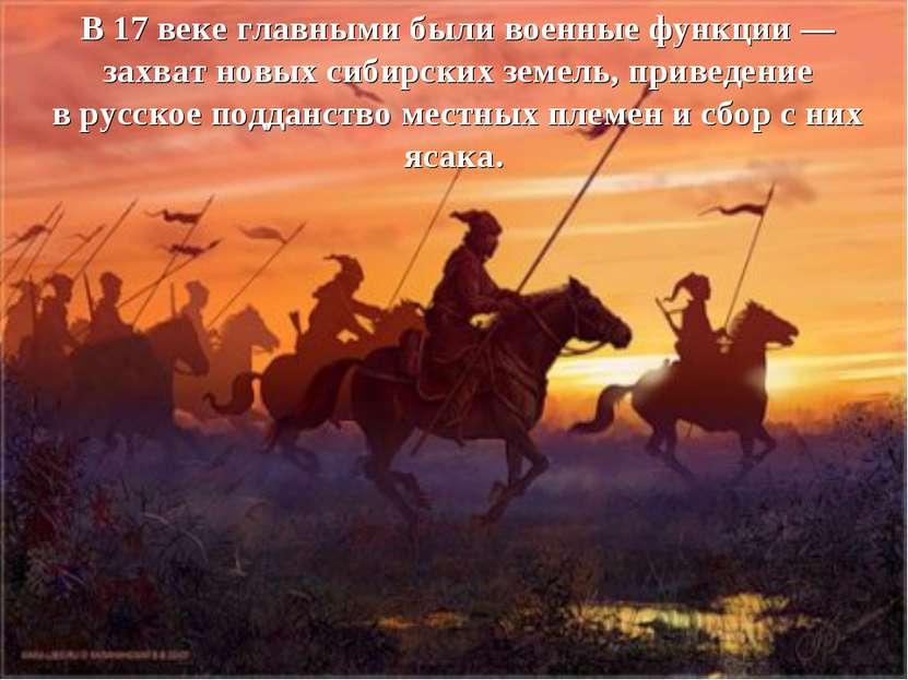 В17 веке главными были военные функции— захват новых сибирских земель, прив...