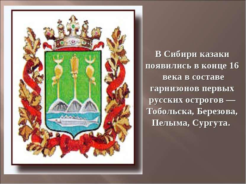 В Сибири казаки появились вконце 16 века всоставе гарнизонов первых русски...