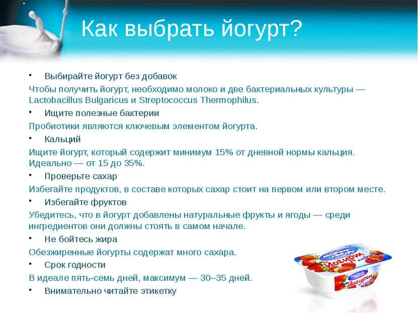 Как выбрать йогурт? Выбирайте йогурт без добавок Чтобы получить йогурт, необх...