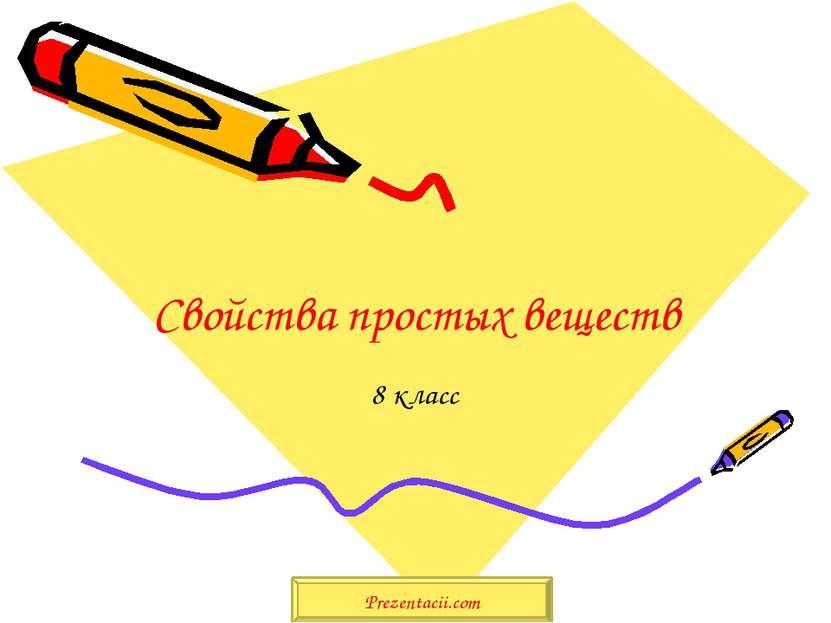 Свойства простых веществ 8 класс Prezentacii.com