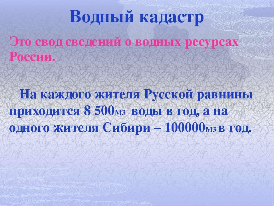Водный кадастр Это свод сведений о водных ресурсах России. На каждого жителя ...