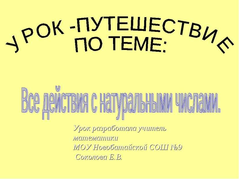Урок разработала учитель математики МОУ Новобатайской СОШ №9 Соколова Е.В.
