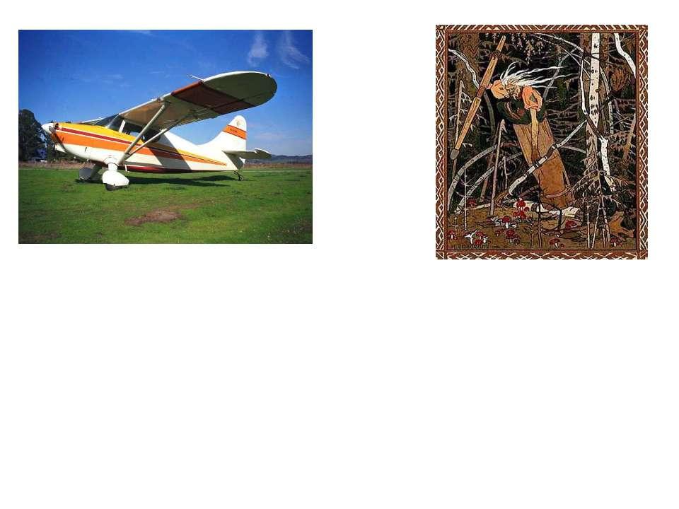 В небо взлетели самолет и баба яга в ступе, которые вместе пролетели 220 км. ...