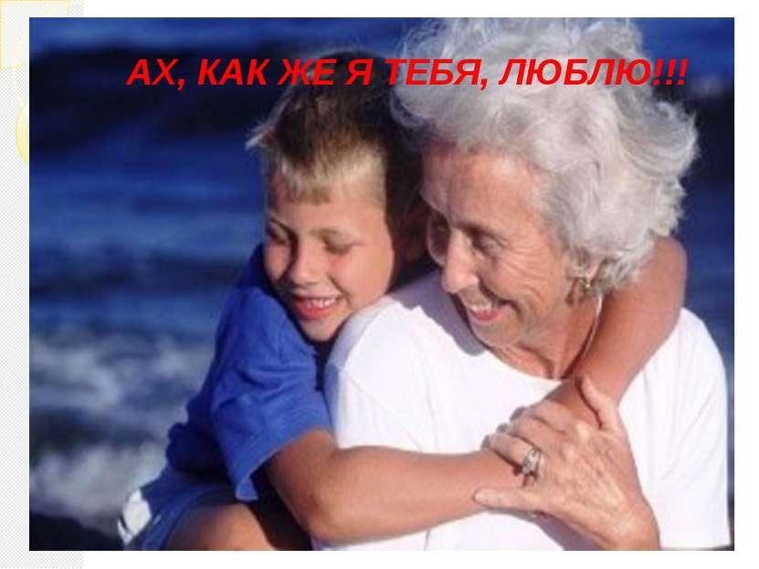 АХ, КАК ЖЕ Я ТЕБЯ, ЛЮБЛЮ!!!