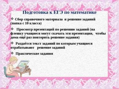 Подготовка к ЕГЭ по математике Сбор справочного материала и решение заданий (...