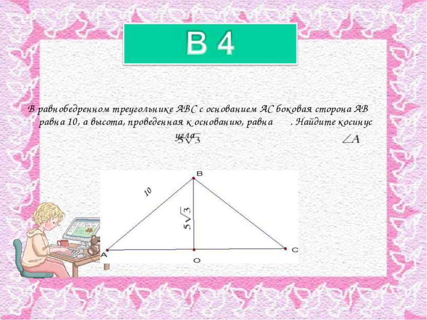В равнобедренном треугольнике ABC с основанием AC боковая сторона AB равна 10...