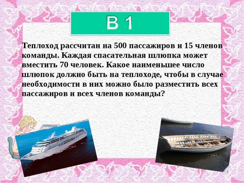 Теплоход рассчитан на 500 пассажиров и 15 членов команды. Каждая спасательная...