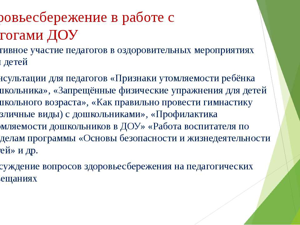 Здоровьесбережение в работе с педагогами ДОУ Активное участие педагогов в озд...