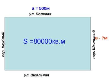 в - ?м ул. Школьная ул. Полевая а = 500м пер. Школьный пер. Клубный S =80000кв.м