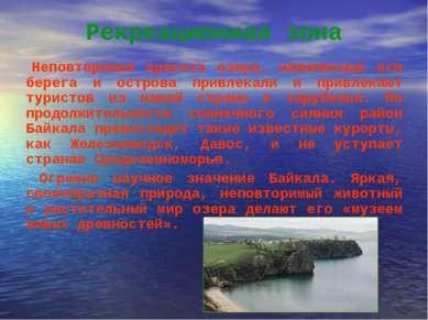 Рекреационная зона Неповторимая красота озера, живописные его берега и остров...