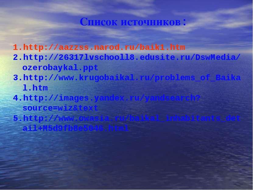 Список источников: http://aazzss.narod.ru/baik1.htm http://26317lvschooll8.ed...