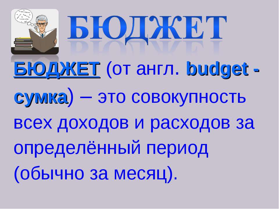 БЮДЖЕТ (от англ. budget - сумка) – это совокупность всех доходов и расходов з...