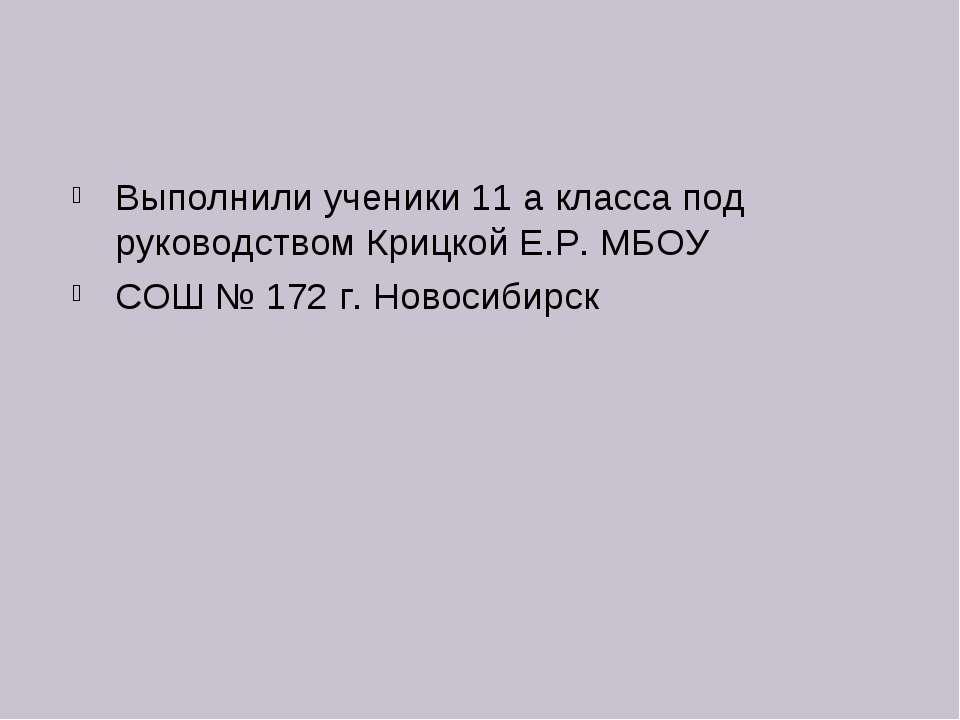 Выполнили ученики 11 а класса под руководством Крицкой Е.Р. МБОУ СОШ № 172 г....