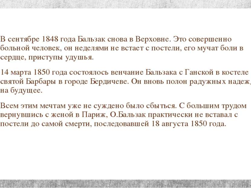 В сентябре 1848 года Бальзак снова в Верховне. Это совершенно больной человек...