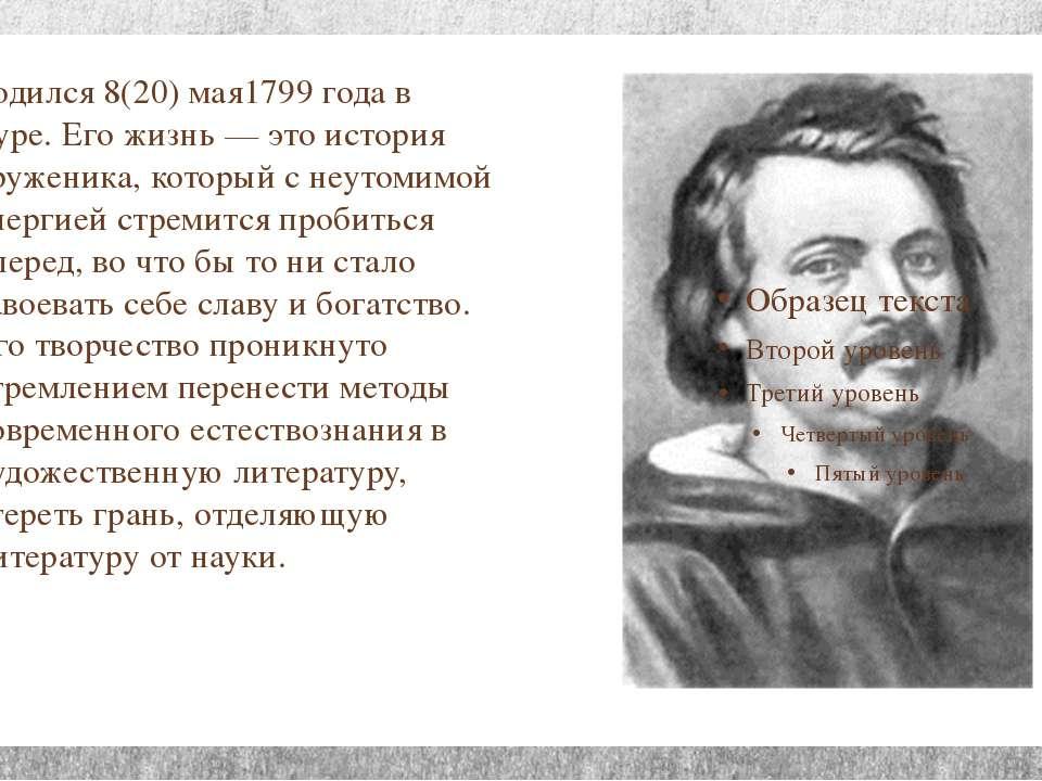 Родился 8(20) мая1799 года в Туре. Его жизнь — это история труженика, который...