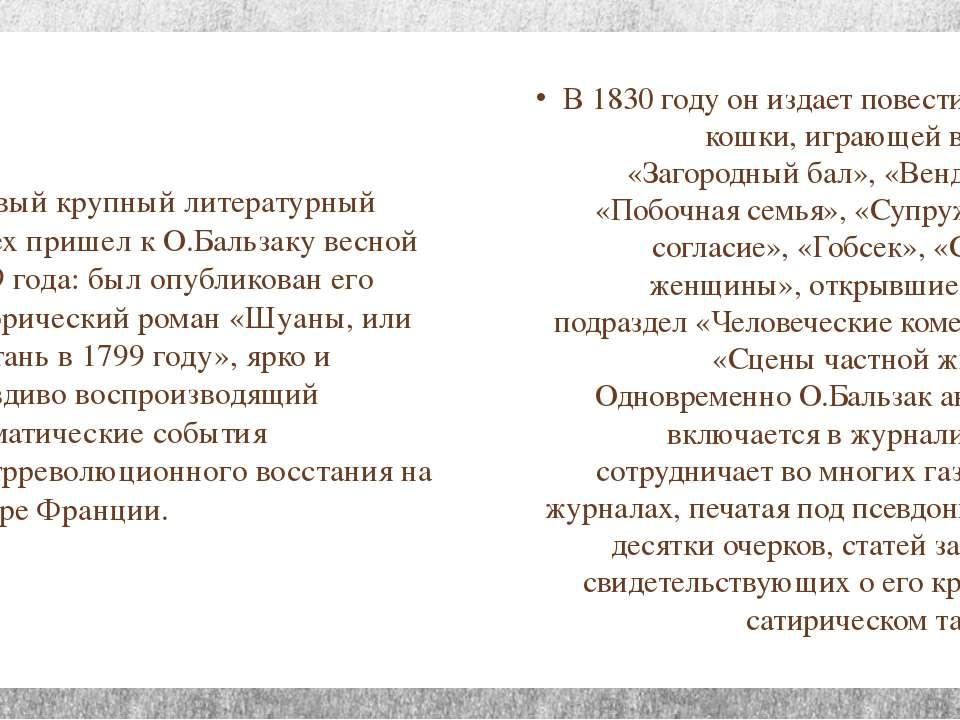 Первый крупный литературный успех пришел к О.Бальзаку весной 1829 года: был о...