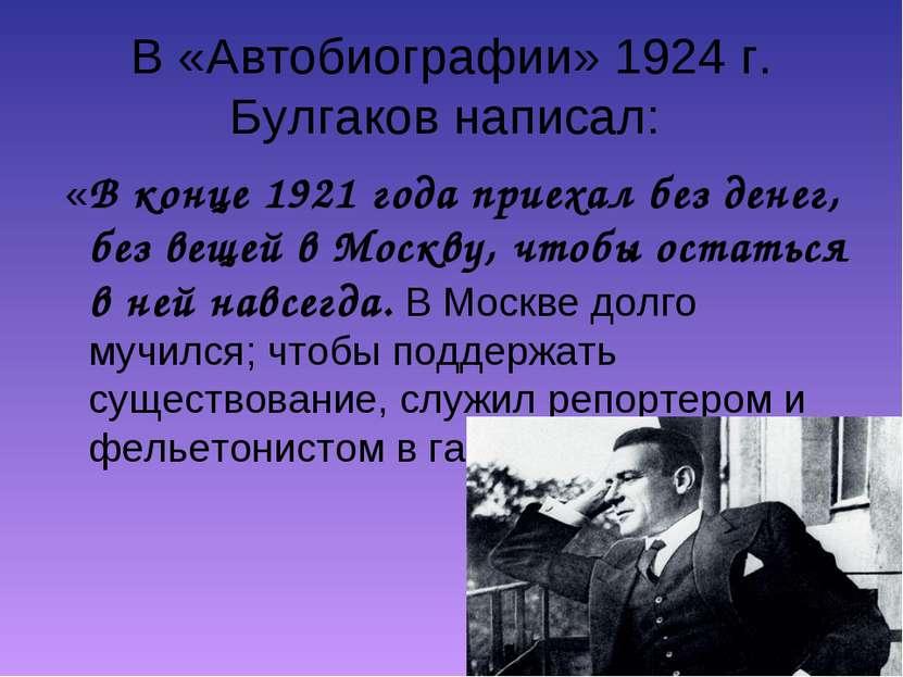 В «Автобиографии» 1924 г. Булгаков написал: «В конце 1921 года приехал без де...
