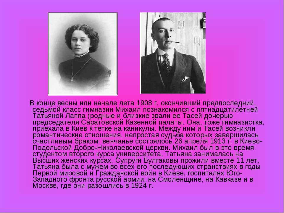В конце весны или начале лета 1908 г. окончивший предпоследний, седьмой класс...